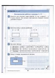 Самостоятельные и контрольные работы по математике для класса Пете  МАТЕМАТИКА 2