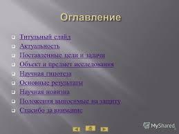Презентация на тему Диссертация на соискание степени кандидата  2 Титульный