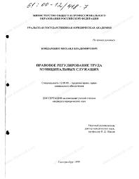 Диссертация на тему Правовое регулирование труда Муниципальных  Диссертация и автореферат на тему Правовое регулирование труда Муниципальных служащих научная