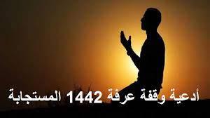 أدعية وقفة عرفة 2021-1442 مكتوبة   أفضل دعاء يوم عرفات المستجاب للحاج وغير  الحاج - إقرأ نيوز