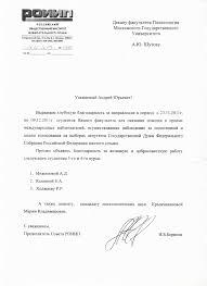 Отзывы Инжинова Айта Доржиевна Кашина Евгения Александровна Ходжаев Руслан Ринатович