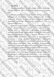 Другая отчет по преддипломной практике посмотреть по предмету  отчет по практике зао русская телефонная компания