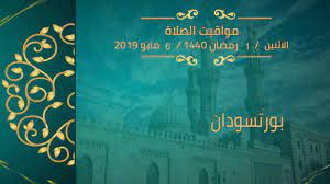 مواقيت الصلاة فى السودان 1 رمضان 1440 6 مايو 2019 - YouTube