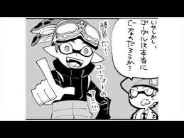 漫画動画 スプラトゥーン2 漫画 スプラトゥーン別コロ二次創作ゴーグルくんの疑惑