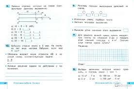 Иллюстрация из для Математика класс Итоговая проверочная  Иллюстрация 1 из 5 для Математика 3 класс Итоговая проверочная работа по математике