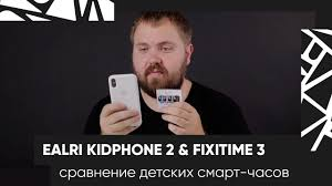 Wylsacom о детских часах <b>Elari</b> KidPhone 2 & <b>Fixitime</b> 3 - YouTube