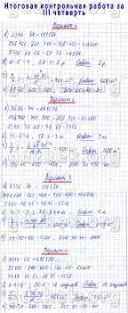 ГДЗ Контрольные работы по математике класс Волкова  оканчивающиеся нулямиИтоговая контрольная работа за iii четверть iv четверть