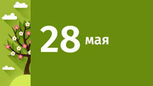 До конца года остаётся 217 дней. 28 Maya V Sverdlovskoj Oblasti Ozhidayutsya Sleduyushie Sobytiya 28 Maya 2020 Anonsy Sobytij Ekaterinburg Novosti Dnya 28 05 20 C Ria Novyj Den