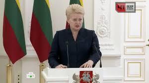 Обвинившая Россию в терроризме президент Литвы старательно  Обвинившая Россию в терроризме президент Литвы старательно скрывает свое партийное прошлое