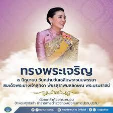 3 มิถุนายน วันคล้ายวันเฉลิมพระชนมพรรษา สมเด็จพระนางเจ้าสุทิดา  พัชรสุธาพิมลลักษณ พระบรมราชินี - CSD | กองบังคับการปราบปราม