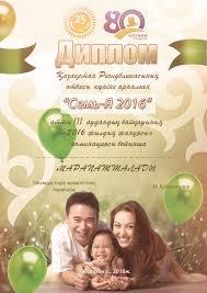 Дипломы на день семьи Казахстан psd kz