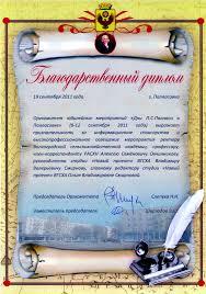 Благодарственный диплом