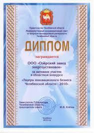 Диплом за активное участие в областном конкурсе Лидеры  Диплом за активное участие в областном конкурсе Лидеры инновационного бизнеса Челябинской области 2010