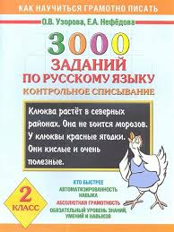 заданий по русскому языку Контрольное списывание класс  3000 заданий по русскому языку Контрольное списывание 2 класс