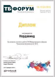Дипломы ГК Нордавинд  Диплом за активное участие в работе xx Международного форума Технологии безопасности 2015