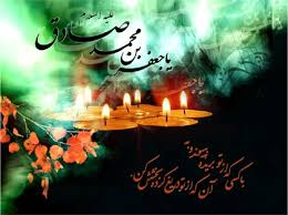 Image result for ‫شهادت امام صادق‬‎