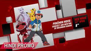 Pokemon Movie: Genesect aur Mewtwo - Ek Shaandar Kahaani Hindi PROMO (Hindi)