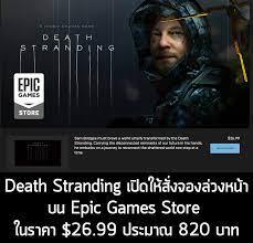 เกมส์ Death Stranding เปิดเผยราคาสั่งจองล่วงหน้าในเวอร์ชั่นฉบับ PC แล้ว -  Pantip