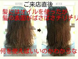 チリチリする髪はくせ毛