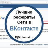 Приложения ВКонтакте Полезные приложения ВКонтакте Поиск рефератов