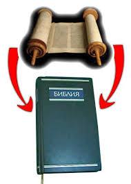 Библейские картинки. Часть 26. Общие впечатления от прочтения текстов Ветхого Завета