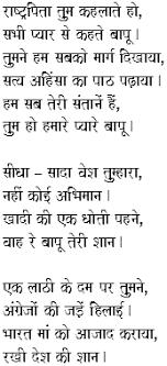 essay on mahatma gandhiessay on mahatma gandhi for kids pyaare bapu  hindi poems on mahatma gandhi  rashtrapita