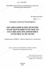 Диссертация на тему Организация и обеспечение трансформации  Диссертация и автореферат на тему Организация и обеспечение трансформации отчетности российских предприятий в отчетность по