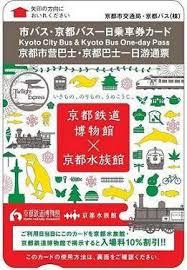 「バス 乗り放題券 京都」の画像検索結果