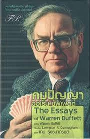 คมปัญญา วอเร็น บัฟเฟตต์ the essays of warren buffett ฉ ปรับปรุง  คมปัญญา วอเร็น บัฟเฟตต์ the essays of warren buffett