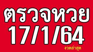 ตรวจหวย 17/01/64 ผลสลากกินแบ่งรัฐบาลวันนี้ 17 มกราคม 2564 งวดล่าสุด!!