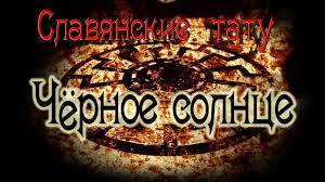 славянское тату чёрное солнце тату на локте статус г юрга