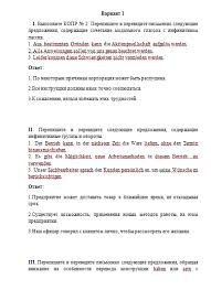 Контрольная работа по Немецкому языку Вариант № Контрольные  Контрольная работа по Немецкому языку Вариант №1 21 11 13