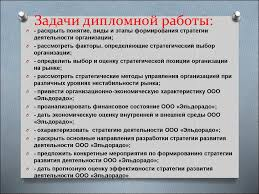 Формирование стратегии деятельности организации на примере ООО   Задачи дипломной работы Динамика показателей финансового состояния ООО