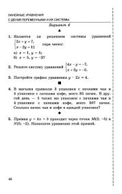 Дудницын Кронгауз алгебра класс контрольные работы Читать онлайн и скачать в pdf Нажми
