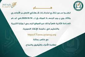 حكومة_الإ... - وزارة التربية والتعليم - حكومة الإنقاذ السورية
