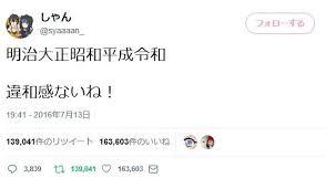 実況感想ニュース新元号発表へ ガールズちゃんねる Girls