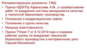 Отчет по внедрению бережливого производства в Моторвагонном депо  Начали с документов