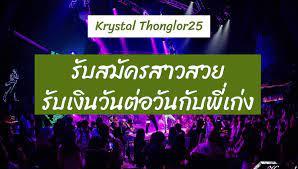 Krystal Club ร้านคริสตัล ทองหล่อ ผับไฮโซหรูสุดย่านทองหล่อสุขุมวิท - Posty