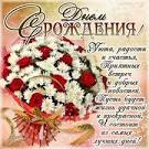 Поздравления с днем рождения надежды прикольные