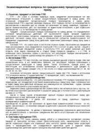 Гражданский процесс Шпаргалка реферат по гражданскому праву и  Экзаменационные вопросы по гражданскому процессуальному праву реферат по гражданскому праву и процессу скачать бесплатно стороны правоотношение