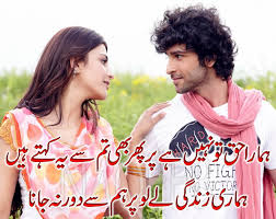 Romantic Love Poetry In Urdu For Husband Wife Lovers Images