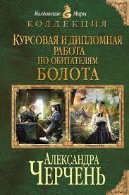 колдовские миры все книги найдено книг  Курсовая и дипломная работа по обитателям болота Дилогия
