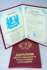 Прикольные дипломы ксивы сертификаты интернет магазин все для  Диплом заслуженного работника торговли