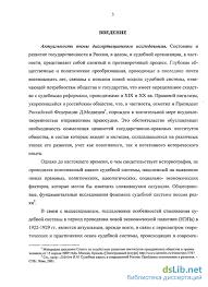 система РСФСР в условиях НЭПа Судебная система РСФСР в условиях НЭПа