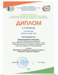 Бюджетное учреждение Ханты Мансийского автономного округа Югры   Диплом ii степени Марина М Ю