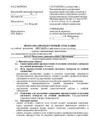Программа промежуточной аттестации по учебной дисциплине Русский  Программа промежуточной аттестации по учебной дисциплине Русский язык и культура речи