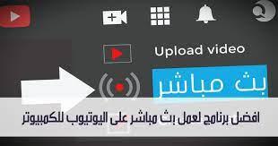 برنامج بث مباشر للقنوات للكمبيوتر