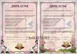 Свадебный диплом для поздравления невесты Челябинский Дошкольный Свадебный диплом для поздравления невесты
