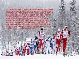 Презентация на тему История развития лыжного спорта Лыжный  2 Лыжный