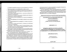 Дипломная работа Порядок проведения защиты дипломной работы и образец оформления титульного листа